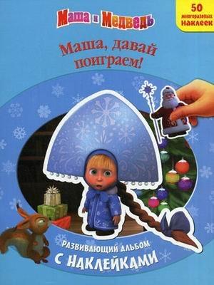 9785953948944: Masha Bear Mary let s play Developing album stickers 50 reusable stickers Masha i medved Masha davay poigraem Razvivayushchiy albom s nakleykami 50 mnogorazovykh nakleek