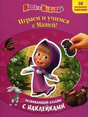 9785953948951: Masha and the Bear. Play and learn together with Masha Developing an album with stickers (50 reusable stickers) / Masha i Medved. Igraem i uchimsya s Mashey Razvivayushchiy albom s nakleykami (50 mnogorazovykh nakleek)