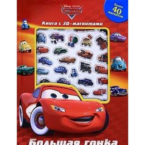 9785953949729: Disney Cars great race Book 3D magnets Disney Tachki Bolshaya gonka Kn S 3D magnitami
