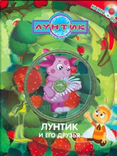 9785953951609: Luntik i ego druzya (+ CD)