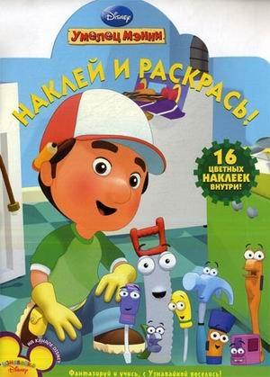 """9785953960366: Umelets Menni Nakley i raskras / Nakley i raskras! """"Umelets Menni"""" (â""""– 1191) (In Russian)"""