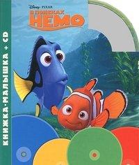 9785953963251: Finding Nemo. Vini book with CD / V poiskah Nemo. Knizhka-malyshka (+CD) (In Russian)
