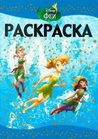 9785953974950: isney Fairies. Deluxe Coloring Book # 1208 / Raskraska-lyuks