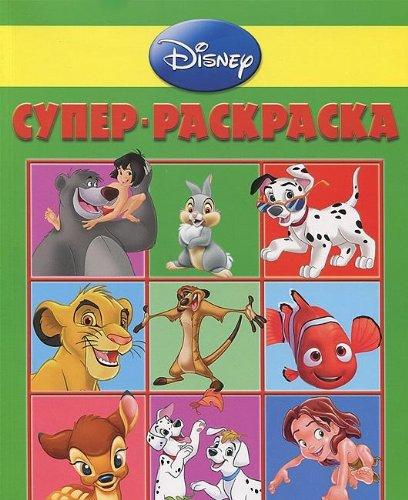 9785953980685: Disney classic characters Jumbo Coloring Book Super raskraska Klassika Disney