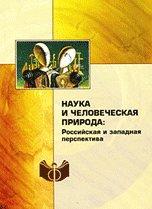 9785954001532: Science and human nature Russian and Western perspective / Nauka i chelovecheskaya priroda Rossiyskaya i zapadnaya perspektiva