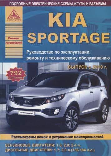 9785954500059: Kia Sportage. Vypusk c 2010 g. Rukovodstvo po ekspluatatsii, remontu i tehnicheskomu obsluzhivaniyu