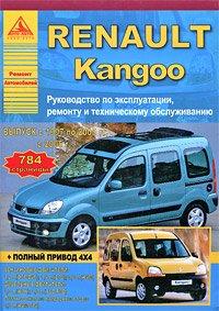 Renault Kangoo rukovodstvo po jekspluatacii remontu i