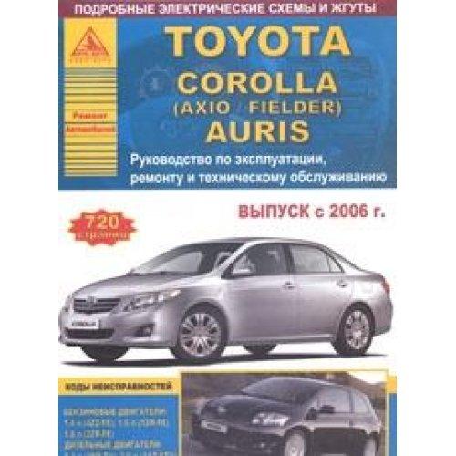 9785954500547: Toyota Corolla (Axio / Fielder), Auris s 2006 goda vypuska. Rukovodstvo po ekspluatatsii, remontu i tehnicheskomu obsluzhivaniyu