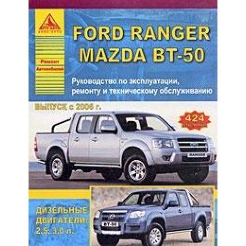 9785954500721: Ford Ranger / Mazda BT-50 vypuska s 2006 g. Rukovodstvo po ekspluatatsii, remontu i tehnicheskomu obsluzhivaniyu