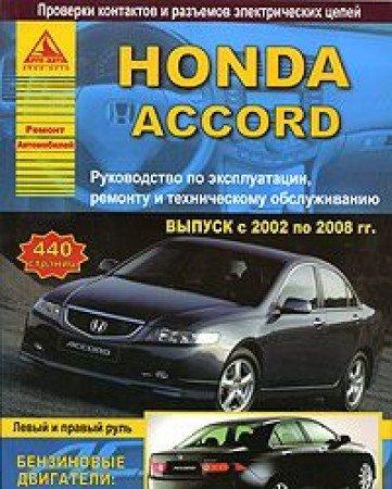 9785954500790: Honda Accord. Vypusk s 2002 po 2008 gg. Rukovodstvo po ekspluatatsii, remontu i tehnicheskomu obsluzhivaniyu