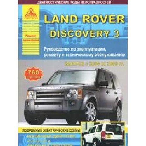 9785954500851: Avtomobil Land Rover Discovery 3 s 2004 po 2009 g. Rukovodstvo po ekspluatatsii, remontu i tehnicheskomu obsluzhivaniyu