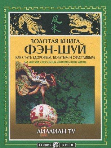 Zolotaya kniga Fen-shuj (Fen-shuj): L. Tu