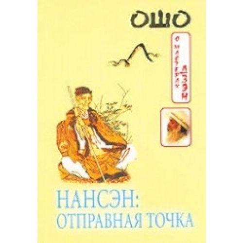 9785955001913: Nansen: otpravnaya tochka