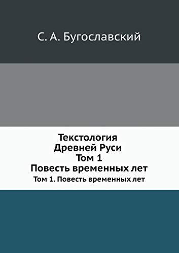9785955101552: Textology of Ancient Russia. Volume 1. The Tale of Bygone Years (Russian Edition)