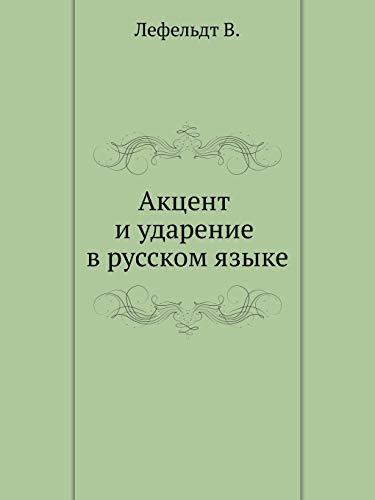 Aktsent i udarenie v russkom yazyke.: VERNER (L.)