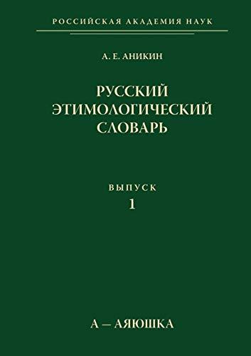 9785955102085: Russkij Etimologicheskij Slovar'. Vypusk 1. A-Ayayushka (Russian Edition)