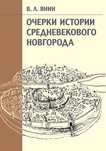 9785955102566: Essays on the history of medieval Novgorod (Russian Edition)