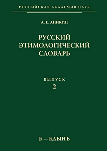 9785955102658: Russkij etimologicheskij slovar'. Vypusk 2. B-Bdyn' (Russian Edition)