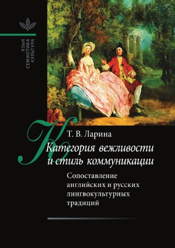 9785955102979: Category of politeness and communication style. A comparison of British and Russian traditions linguocultural (Russian Edition)