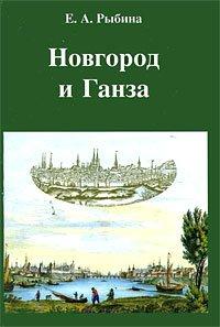 9785955103310: Novgorod i Ganza
