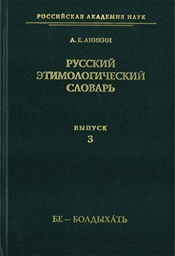 9785955103563: Russkij Etimologicheskij Slovar. Vypusk