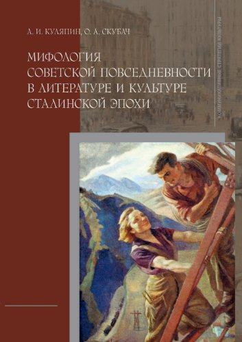 9785955106014: Mythology of Soviet Everyday Life in Literature and Culture of the Stalin Epoch (Russian Edition)
