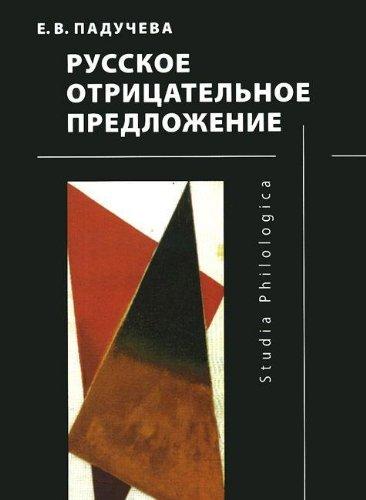 9785955106571: Paducheva E.V. Russkoe otritsatelnoe predlozhenie.