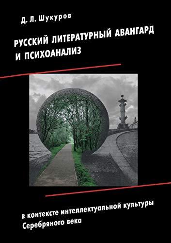Russkij Literaturnyj Avangard I Psihoanaliz V Kontekste: D L Shukurov