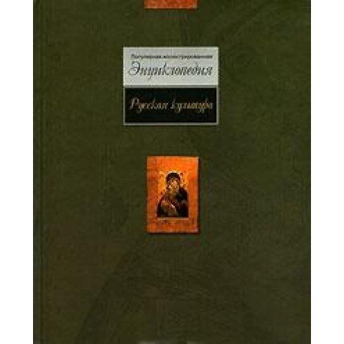 9785955502809: Russkaya kultura. Populyarnaya illyustrirovannaya entsiklopediya