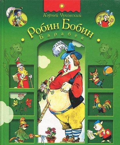 9785955504063: Robin Bobin Barabek: Stihi, angliyskie narodnye pesenki, zagadki, povest-skazka