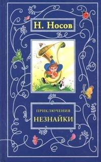 9785955504605: Advertures Neznayka Priklucheniya Neznayki