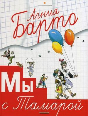 My s Tamaroi: Barto Agniia