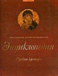 9785955509266: Russkaya kultura. Populyarnaya illyustrirovannaya entsiklopediya
