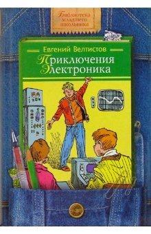 9785955512099: Adventure Electronics Priklyucheniya Elektronika