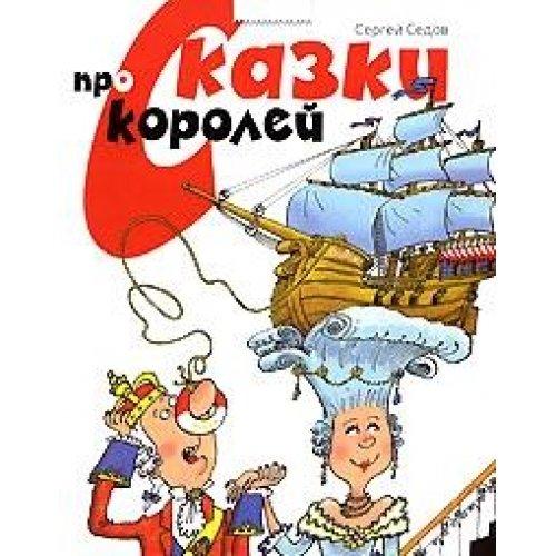 Skazki pro korolei in Russian: Sergey Sedov