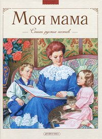 9785955514031: My mom. Poems by Russian poets / Moya mama. Stikhi russkikh poetov