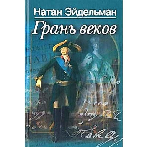 9785956002186: Gran' Vekov: [Edge of centuries: ]