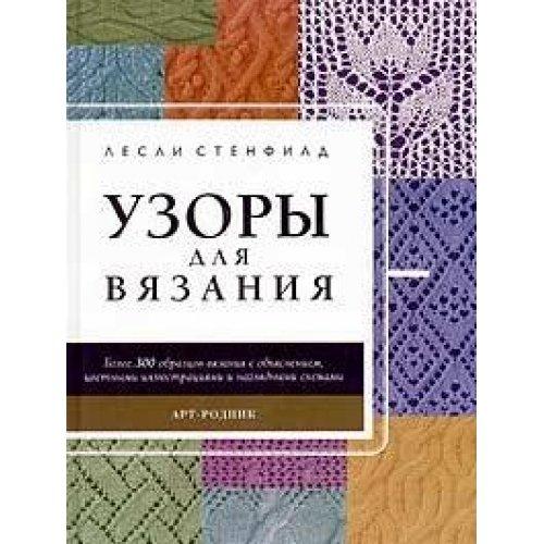 9785956100073: Patterns for knitting. 332 sample with visual schemes / Uzory dlya vyazaniya. 332 obraztsa s naglyadnymi skhem