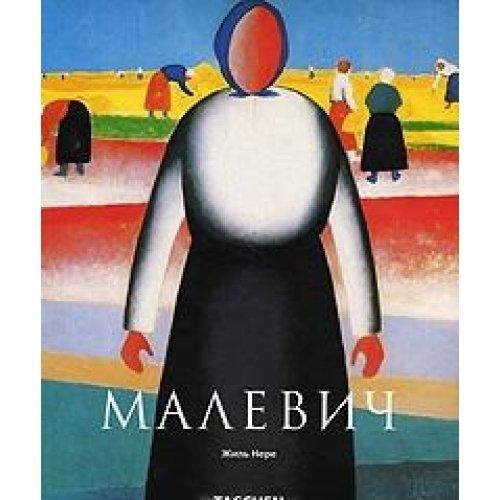 9785956100158: Kazimir Malevich