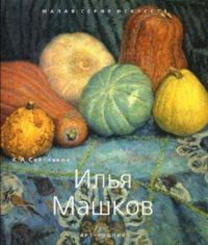 9785956102664: Ilya Mashkov