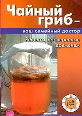 Chaynyy grib - vash semeynyy doktor: Kazarinova Antonina