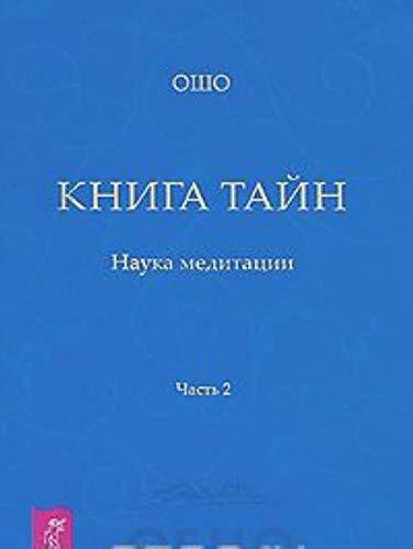 9785957303435: Book Secrets Science meditation Part2 Kniga Tayn Nauka meditatsii Ch 2