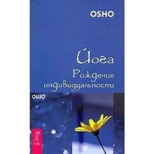 9785957303541: The Yoga-Book. The Birth of the Individual / Yoga. Rozhdenie individualnosti (In Russian)