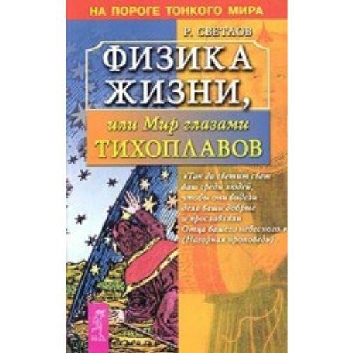 9785957304036: Fizika zhizni, ili Mir glazami Tihoplavov