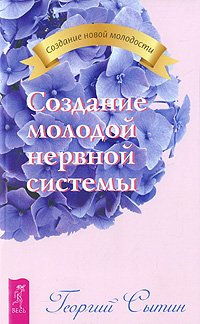9785957320258: Creation of the young nervous system / Sozdanie molodoy nervnoy sistemy