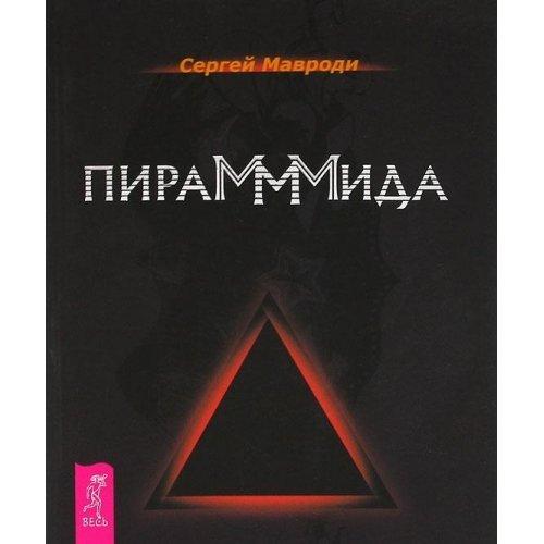 Pirammmida: [Pyramid: ]: Mavrodi, Sergei