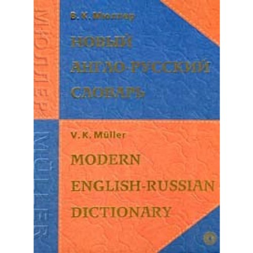 Modern English-Russian Dictionary: About 200 000 Words and Expressions {11TH EDITION, REVISED AND ...