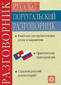9785957601029: Russko portugal skij razgovornik / Russko-portugalskiy razgovornik (In Russian)