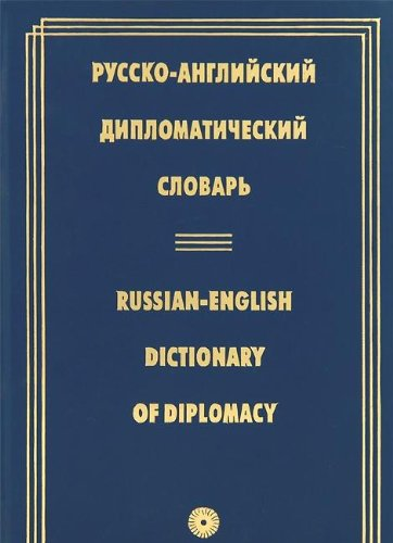 DICTIONARY OF DIPLOMACY EBOOK