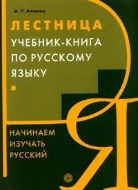 9785957603344: Лестница. Учебник-книга по русскому языку